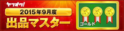http://i.yimg.jp/images/auct/promo/master/15/09/gold/01.jpg
