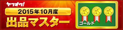 http://i.yimg.jp/images/auct/promo/master/15/10/gold/01.jpg
