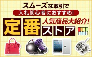 ヤフオク!のお勧め特集!定番ストアの人気商品大紹介!
