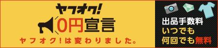 ヤフオク!0円宣言