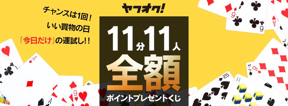 11分11人全額ポイントプレゼントくじ