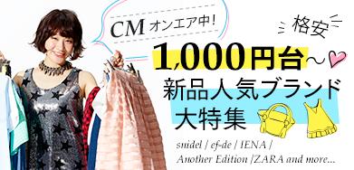 2000円から買える。新品人気ブランド大特集レディース