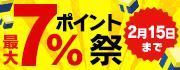 ヤフオク!:Yahoo!かんたん決済手数料0円記念 最大7%ポイント祭