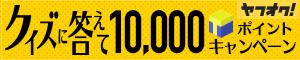 ヤフオク! クイズに答えて10,000ポイントキャンペーン