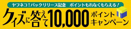 クイズに答えて10,000ポイントキャンペーン