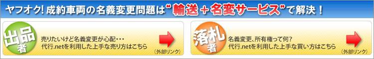 """ヤフオク!成約車両の名義変更問題は""""輸送+名変サービス""""で解決!"""