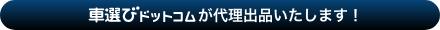「車選び.com」が代理出品いたします!