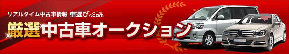 リアルタイム中古車情報車選び.com「厳選中古車オークション」