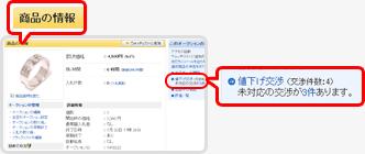 出品中の商品ページで未対応の交渉をチェック! 未対応件数をクリックします。