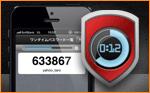 大切なIDを守る「ワンタイムパスワード」がさらにパワーアップ!