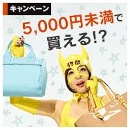 物欲祭り5000円未満