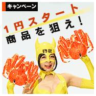 物欲祭り1円スタート