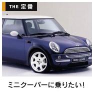 ミニクーパー(青)