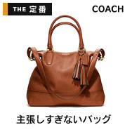 コーチ、主張しすぎないバッグ