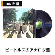ビートルズアナログ盤1