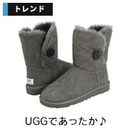 UGG(グレー)