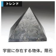 隕石(クロ)