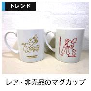 レア非売品のマグカップ