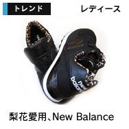 梨花愛用、New Balance