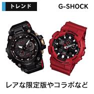 G-SHOCK:レアな限定版やコラボなど