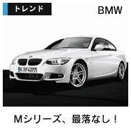 BMW Mシリーズ最落なし