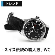 スイス伝統の職人技、IWC