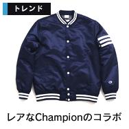 Championコラボ男