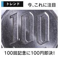 今これ100