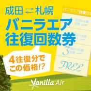 成田〜札幌、4往復分でこの価格!?
