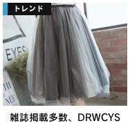 DRWCYS1