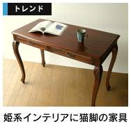 姫系インテリアに猫脚の家具