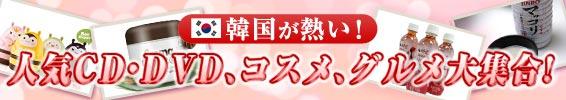 韓国が熱い! 人気CD・DVD、コスメ、グルメ大集合!