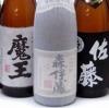 【セット】焼酎