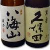 【セット】日本酒