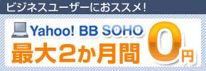 ビジネスユーザーにおススメ! Yahoo! BB SOHO 最大2カ月間0円