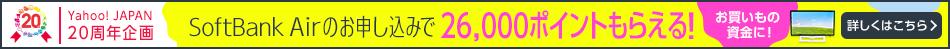 Yahoo! JAPAN20周年企画 SoftBank Airのお申し込みで26,000ポイントもらえる! お買いもの資金に!  詳しくはこちら