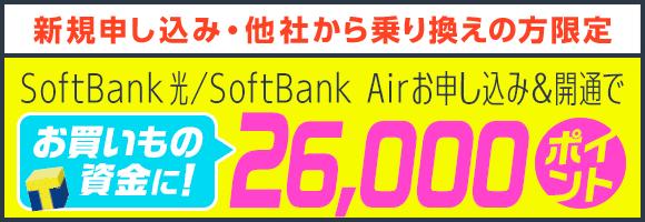 新規申し込み・他社から乗り換えの方限定 SoftBank 光/SoftBank Airお申し込み&開通で お買いもの資金に! 26,000ポイント