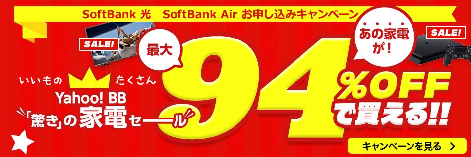 SoftBank 光、SoftBank Airキャンペーン実施中。開通であの家電を最大94%オフで購入できます。高速インターネットなら月額3,800円~のソフトバンク光。工事不要のWi-Fiならソフトバンクエアーがおススメ。Yahoo! BB限定で春の家電セール実施中。キャンペーンを見る