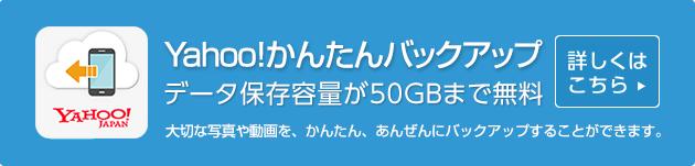 Yahoo!かんたんバックアップ データ保存容量が50GBまで無料 大切な写真や動画を、かんたん、あんぜんにバックアップすることができます。