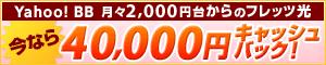 Yahoo! BB 月々2,000円台からのフレッツ光 今なら40,000円キャッシュバック!