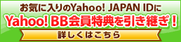 Yahoo! JAPAN IDYahoo! BB