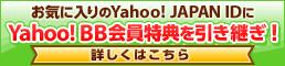 お気に入りのYahoo! JAPAN IDに Yahoo! BB会員特典を引き継ぎ! 詳しくはこちら