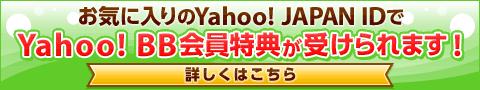お気に入りのYahoo! JAPAN IDで Yahoo! BB会員特典が受けられます! 詳しくはこちら
