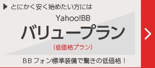 Yahoo! BB バリュープラン(低価格プラン) BBフォン標準装備でおどろきの低価格!
