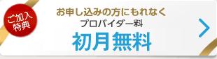 ご加入特典 お申込みの方にもれなく プロバイダー料 初月0円