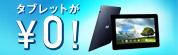 タブレットが0円!