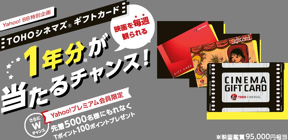 Yahoo! BB 特別企画 TOHOシネマズ® ギフトカード1年分を当てようキャンペーン