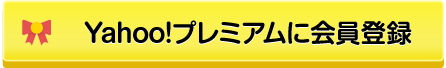 Yahoo!プレミアムに会員登録