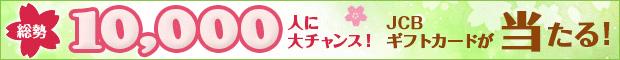 新生活応援!最高30,000円分のJCBギフトカードが当たる!