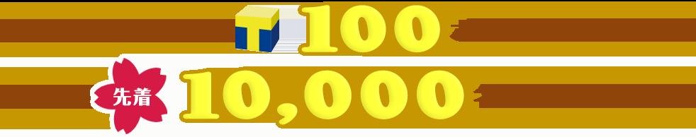 100ポイント先着10,000名さま限定
